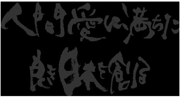 人間愛に満ちた良き日本を創る